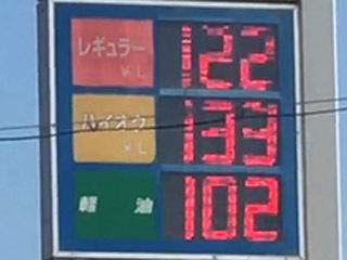 レギュラーガソリン122円/L ハイオク133円/L 西近江路沿い大津市本堅田のセルフGSで(20/11/19)