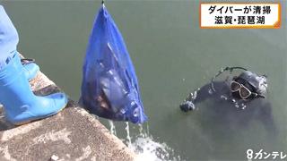 プロダイバーが琵琶湖の漁港のゴミ回収