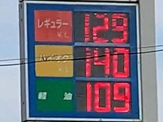 レギュラーガソリン129円/L ハイオク140円/L 西近江路沿い大津市本堅田のセルフGSで(20/12/10)