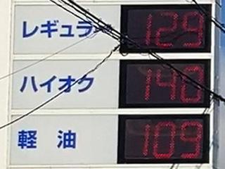 レギュラーガソリン129円/L ハイオク140円/L 西近江路沿い大津市真野のセルフGSで(20/12/17)