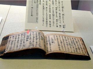 琵琶湖博物館で展示中の「合類日用料理抄」