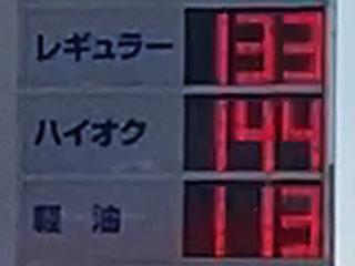 レギュラーガソリン133円/L ハイオク144円/L 西近江路沿い大津市本堅田のセルフGSで(21/01/13)