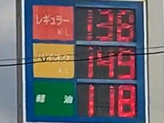 レギュラーガソリン138円/L ハイオクk149円/L 西近江路沿い大津市本堅田のセルフGSで(21/02/02)