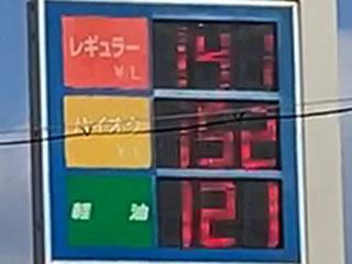 レギュラーガソリン141円/L ハイオク152円/L 西近江路沿い大津市本堅田のセルフGSで(21/02/16)