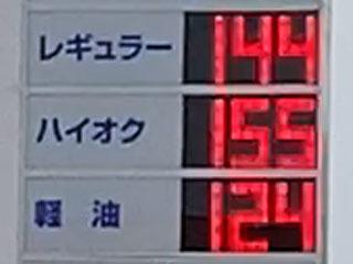 レギュラーガソリン144円/L ハイオク155円/L 西近江路沿い大津市本堅田のセルフGSで(21/02/26)