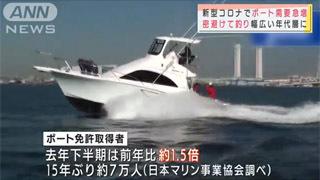 コロナ禍でボート免許取得が1.5倍に!!