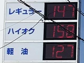 レギュラーガソリン147円/L ハイオク158円/L 西近江路沿い大津市真野のセルフGSで(21/03/18)