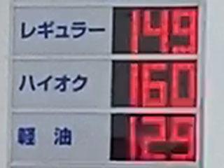 レギュラーガソリン149円/L ハイオク160円/L 西近江路沿い大津市本堅田のセルフGSで(21/03/25)