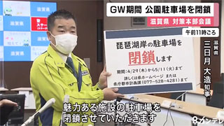 滋賀県もGW期間中の公園駐車場閉鎖を決定