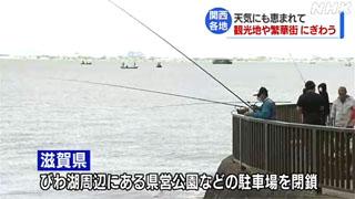 GWの大津市なぎさ公園 沖にはバスフィッシングのボートが!!