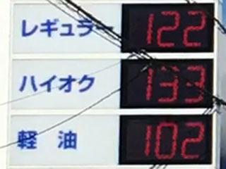 レギュラーガソリン122円/L ハイオク133円/L 西近江路沿い大津市真野のセルフGSで(20/10/24)