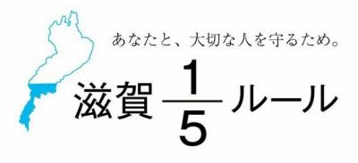 滋賀5分の1ルール ロゴ