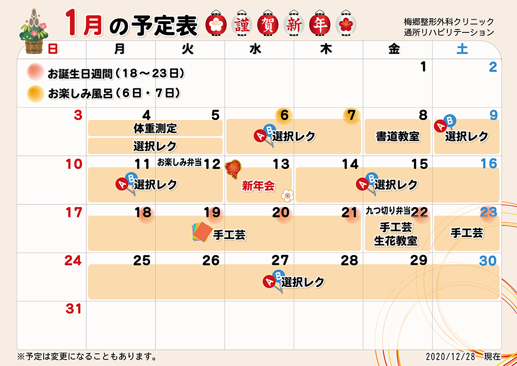 ☆1月行事予定表☆