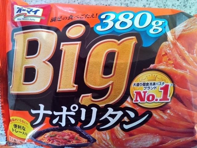 bigナポリタンKIMG0761 (480x640) (4)
