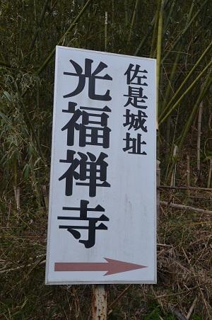 20200304光福禅寺01