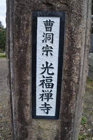20200304光福禅寺17