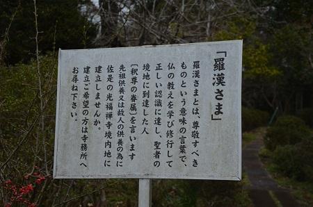 20200304光福禅寺21