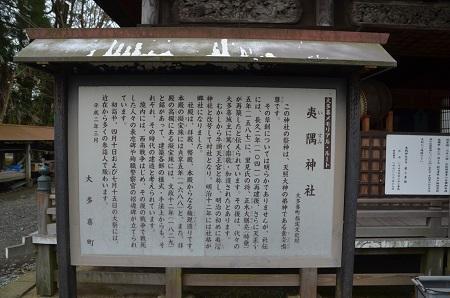 20200307夷隅神社24