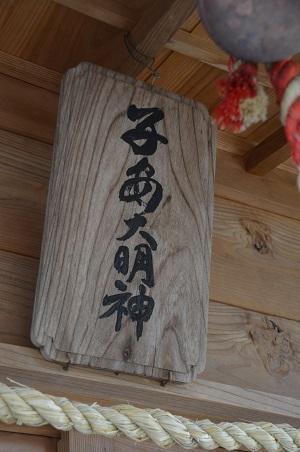 20200307夷隅神社19