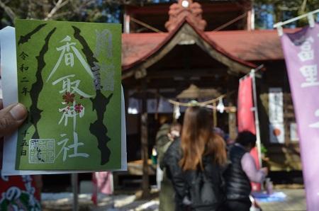 20200315冨里香取神社12
