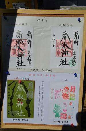 20200315冨里香取神社11