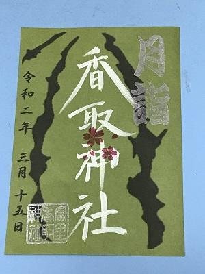 20200315冨里香取神社14