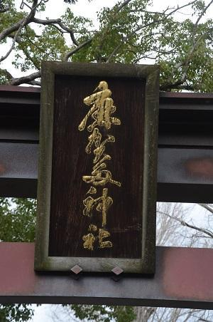 20200315麻賀多神社05