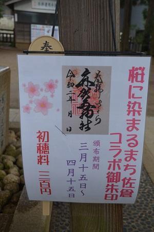 20200315麻賀多神社08