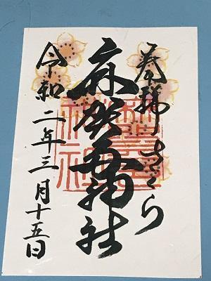 20200315麻賀多神社15