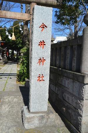 20200320今井神社01