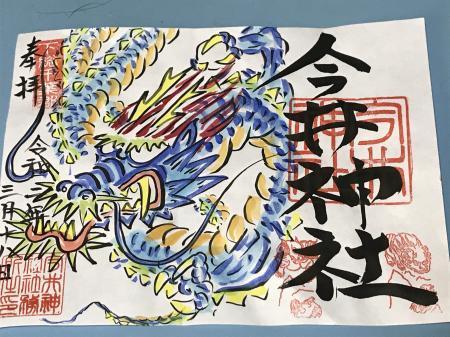 20200320今井神社11