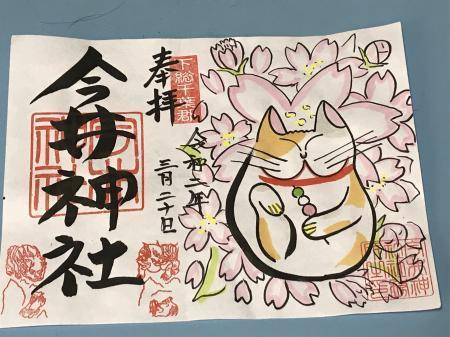 20200320今井神社10
