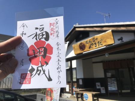 20200318福田城01