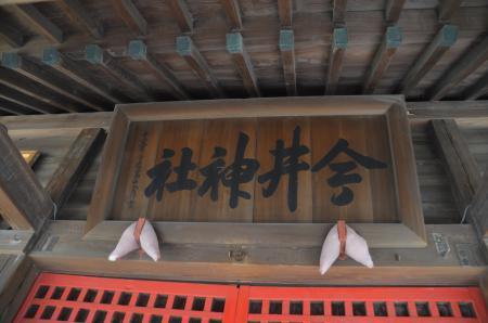 20200324今井神社07