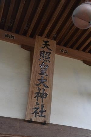 20200327天照皇大神社07
