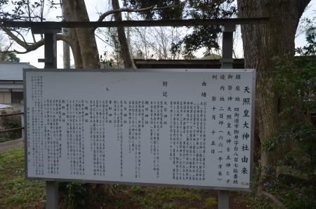 20200327天照皇大神社13