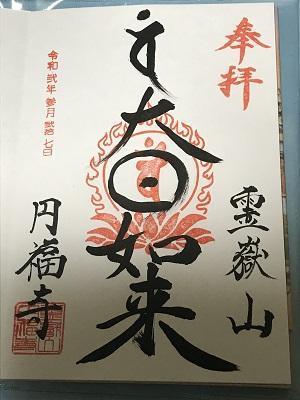 20200327円福寺24