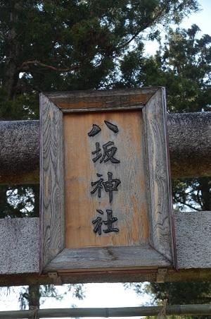 20200324馬渡八坂神社02