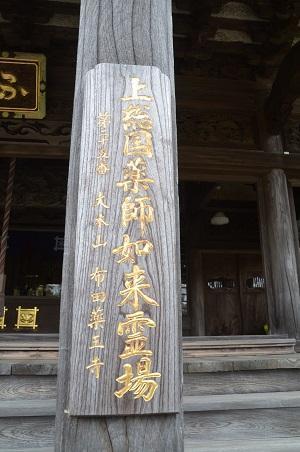 20200330布田薬王寺12