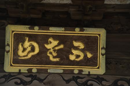 20200330布田薬王寺10