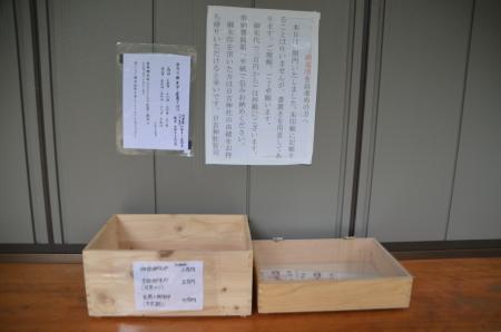 20200330東金日吉神社18