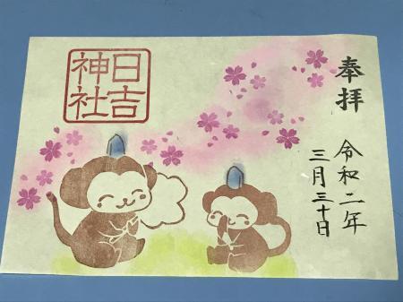 20200330東金日吉神社21