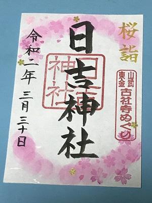 20200330東金日吉神社22