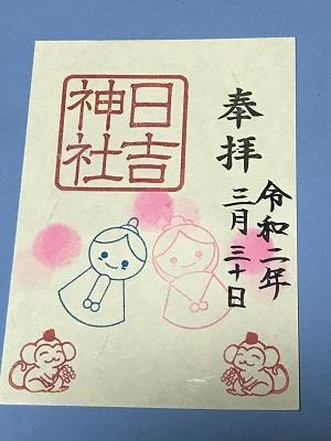 20200330東金日吉神社19