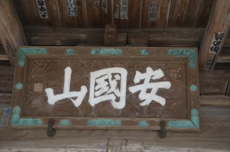 20200330最福寺04
