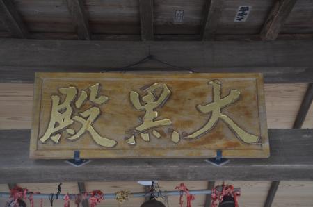 20200330最福寺27