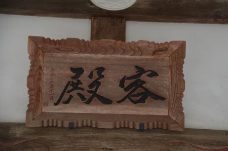 20200330最福寺37