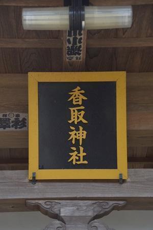 20200330香取神社04
