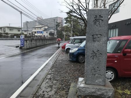 20200401菊田神社01