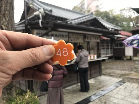 20200401菊田神社09